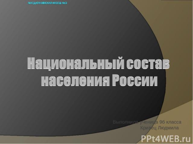 Выполнила ученица 9б класса Кривец Людмила