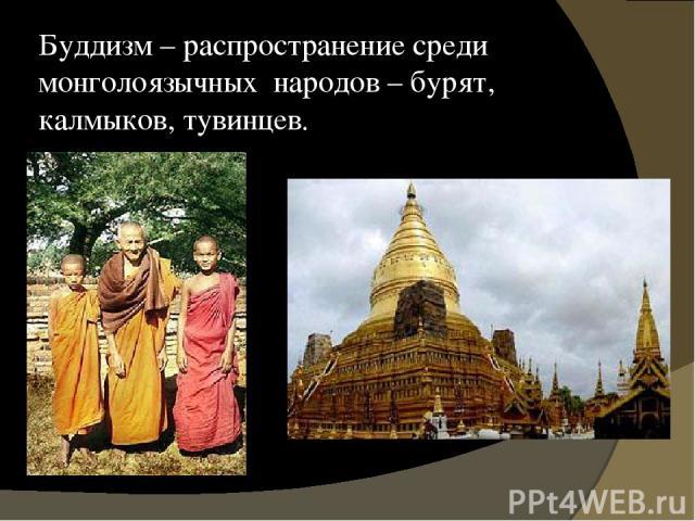 Буддизм – распространение среди монголоязычных народов – бурят, калмыков, тувинцев.