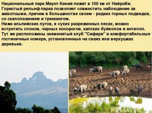 Национальный парк Маунт-Кения лежит в 150 км от Найроби. Гористый рельеф парка п