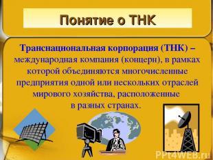 Понятие о ТНК Транснациональная корпорация (ТНК) – международная компания (конце