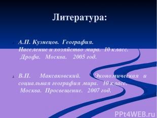 Литература: А.П. Кузнецов. География. Население и хозяйство мира. 10 класс. Дроф