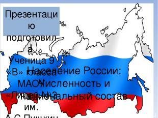 Население России: Численность и национальный состав Презентацию подготовила Учен