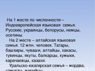 На 1 месте по численности – Индоевропейская языковая семья. Русские, украинцы, б