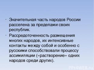 Значительная часть народов России расселена за пределами своих республик. Рассре