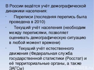 В России ведётся учёт демографической динамики населения: Переписи (последняя пе