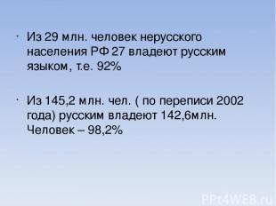 Из 29 млн. человек нерусского населения РФ 27 владеют русским языком, т.е. 92% И