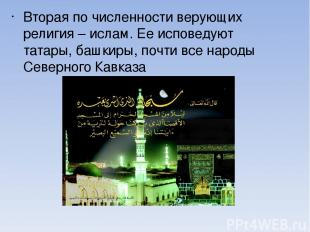 Вторая по численности верующих религия – ислам. Ее исповедуют татары, башкиры, п