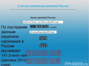 По последним данным переписи населения в России проживает 141,9 млн чел. (данные