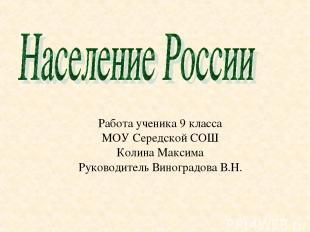 Работа ученика 9 класса МОУ Середской СОШ Колина Максима Руководитель Виноградов