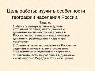 Цель работы: изучить особенности географии населения России. Задачи: 1.Изучить л