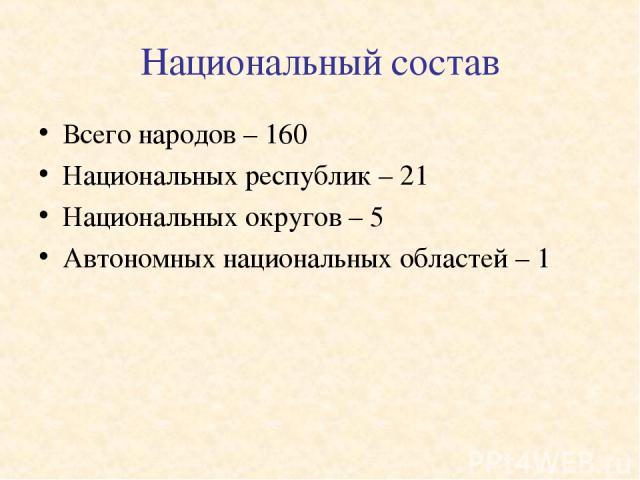 Национальный состав Всего народов – 160 Национальных республик – 21 Национальных округов – 5 Автономных национальных областей – 1