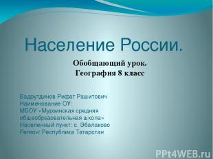 1. Какова численность населения России в 2010 году? 1) 142 млн. человек 2) 145 м