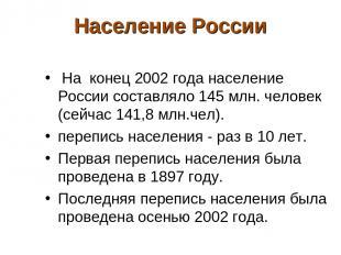 Население России На конец 2002 года население России составляло 145 млн. человек