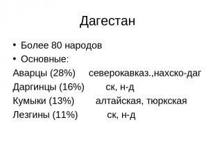 Дагестан Более 80 народов Основные: Аварцы (28%) северокавказ.,нахско-даг Даргин