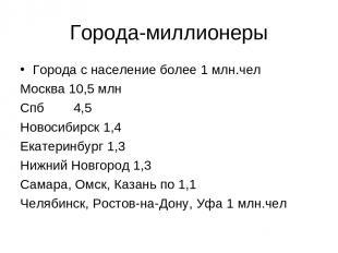 Города-миллионеры Города с население более 1 млн.чел Москва 10,5 млн Спб 4,5 Нов