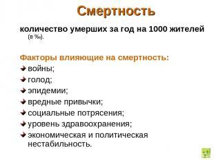 Смертность количество умерших за год на 1000 жителей (в ‰). Факторы влияющие на