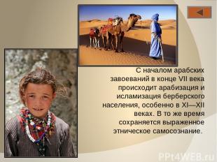 Эфиопы Малагасийцы п-ов Сомали о.Мадагаскар Более светлая, но с красноватым отте