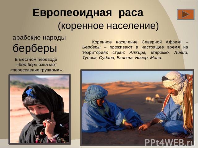 С началом арабских завоеваний в конце VII века происходит арабизация и исламизация берберского населения, особенно в XI—XII веках. В то же время сохраняется выраженное этническое самосознание.