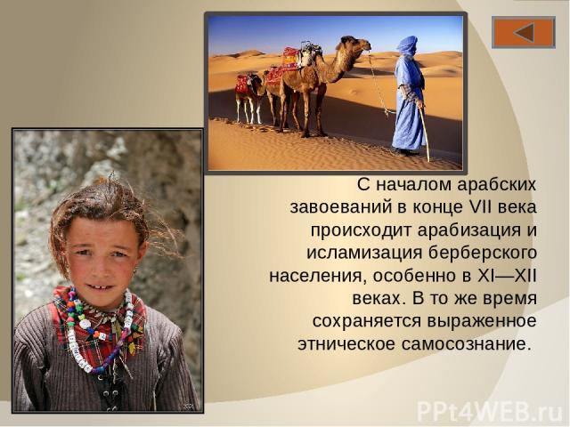 Эфиопы Малагасийцы п-ов Сомали о.Мадагаскар Более светлая, но с красноватым оттенком кожа. Смешение монголоидной и негроидной рас Название расы Народы Место проживания Характерные черты Экваториальная (негроидная) Нилоты Масаи Тутси Пигмеи Саванны в…