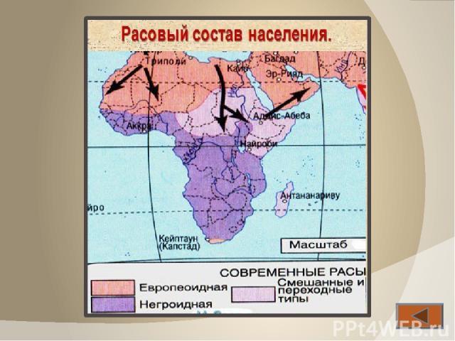 Т е с т 1. В АФРИКЕ ПРОЖИВАЕТ ... ЧЕЛОВЕК. а) менее 500 млн., б) 500 млн. - 850 млн., в) около 1 млрд. 2. В ЭКВАТОРИАЛЬНОЙ АФРИКЕ ПРЕОБЛАДАЕТ НАСЕЛЕНИЕ ... РАСЫ. а) негроидной, б) европеоидной, в) монголоидной. 3. НАСЕЛЕНИЕ СЕВЕРНОЙ АФРИКИ: а) малаг…