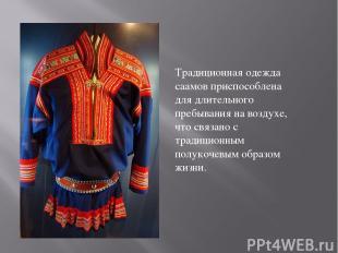 Традиционная одежда саамов приспособлена для длительного пребывания на воздухе,