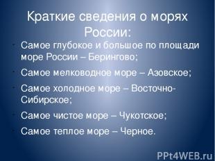 Краткие сведения о морях России: Самое глубокое и большое по площади море России