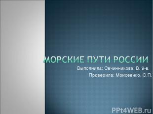 Выполнила: Овчинникова. В. 9-в. Проверила: Моисеенко. О.П.