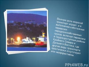 Важную роль морской транспорт играет и в выполнении каботажных перевозок народн