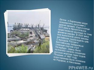 Белое и Баренцево моря осваивались русскими с давних времен. Еще в конце XVII в