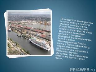 Петербург был самым крупным по грузообороту и наиболее благоуст роенным портом Р