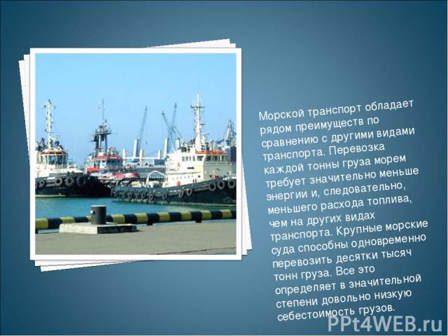 Морской транспорт обладает рядом преимуществ по сравнению с другими видами транспорта. Перевозка каждой тонны груза морем требует значительно меньше энергии и, следовательно, меньшего расхода топлива, чем на других видах транспорта. Крупные морские …