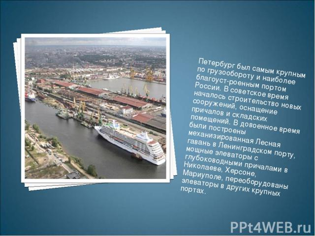Петербург был самым крупным по грузообороту и наиболее благоуст роенным портом России. В советское время началось строительство новых сооружений, оснащение причалов и складских помещений. В довоенное время были построены механизированная Лесная гава…