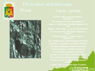 Полезные ископаемые Уголь Городу – шахтёру Люблю тебя, родной Анжеро – Судженск,