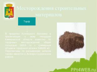Месторождения строительных материалов Торф В пределах Кузнецкого бассейна и прил