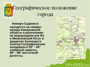 Географическое положение города Анжеро-Судженск находится на северо- западе Кеме