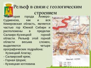 Рельеф в связи с геологическим строением Территория города Анжеро-Судженска, как