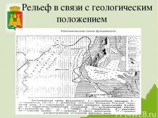 Рельеф в связи с геологическим положением