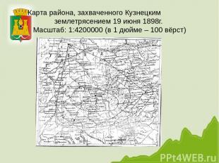 Карта района, захваченного Кузнецким землетрясением 19 июня 1898г. Масштаб: 1:42