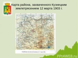 Карта района, захваченного Кузнецким землетрясением 12 марта 1903 г.