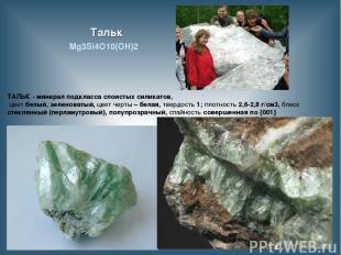 Тальк ТАЛЬК - минерал подкласса слоистых силикатов, цвет белый, зеленоватый, цве