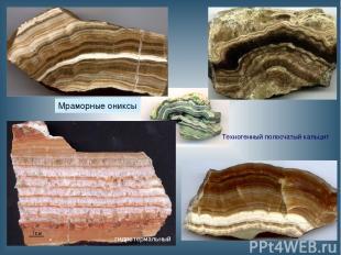 Мраморные ониксы Техногенный полосчатый кальцит гидротермальный