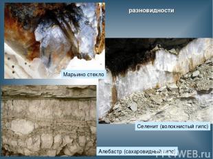 разновидности Селенит (волокнистый гипс) Марьино стекло Алебастр (сахаровидный г