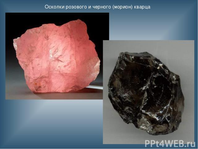 Осколки розового и черного (морион) кварца