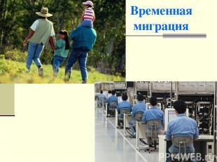 Временная миграция