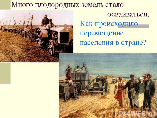 Много плодородных земель стало осваиваться. Как происходило перемещение населения в стране?