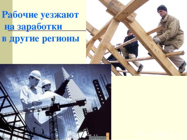 Рабочие уезжают на заработки в другие регионы