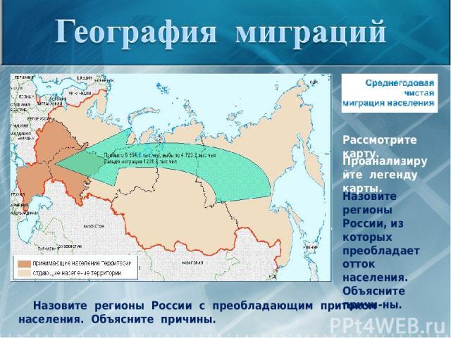 Рассмотрите карту. Проанализируйте легенду карты. Назовите регионы России, из которых преобладает отток населения. Объясните причи-ны. Назовите регионы России с преобладающим притоком населения. Объясните причины.