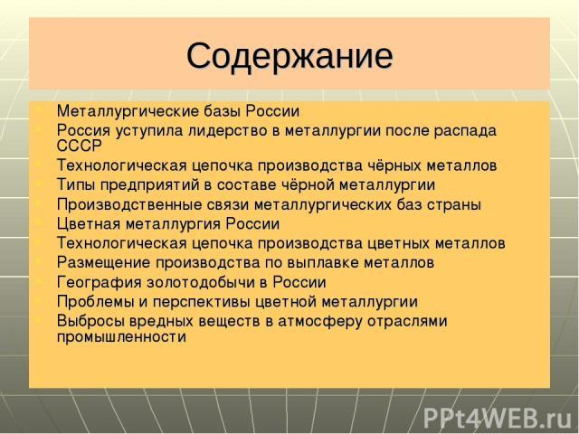 Содержание Металлургические базы России Россия уступила лидерство в металлургии после распада СССР Технологическая цепочка производства чёрных металлов Типы предприятий в составе чёрной металлургии Производственные связи металлургических баз страны …
