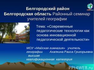 Белгородский район Белгородская область Районный семинар учителей географии Тема