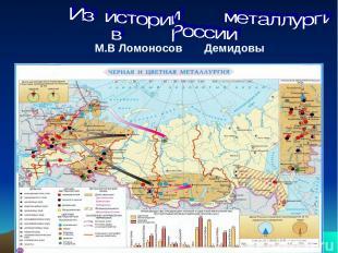 М.В Ломоносов Демидовы